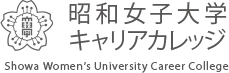 昭和女子大学 キャリアカレッジ